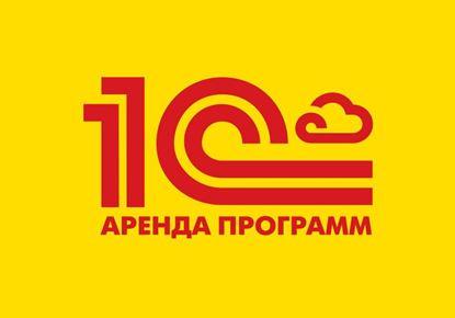 Изображение Аренда 1С: Бухгалтерия ПРОФ